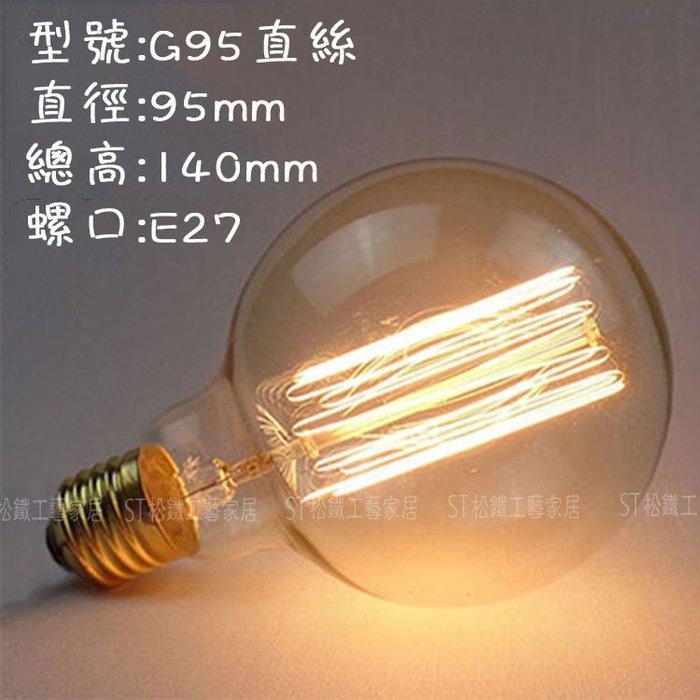 【松鐵工藝家居】 現貨 愛迪生燈泡E27蠶絲碳絲燈復古燈泡鎢絲燈泡設計師的燈G95