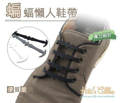 糊塗鞋匠 優質鞋材 G112 蝙蝠懶人鞋帶 免綁鞋帶 蝙蝠勾勾造型 易穿易脫