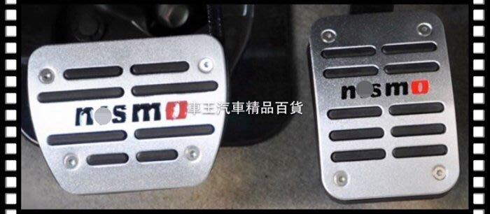 ~車王汽車 ~日產 Nissan Juke Nismo 改裝 油門踏板 剎車踏板 兩件組