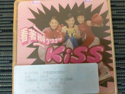 稀有宣傳版CD-美少女團體 KISS 看著辦 _蔡裴琳 張碩芬 王婷萱 (非 蔡琴)