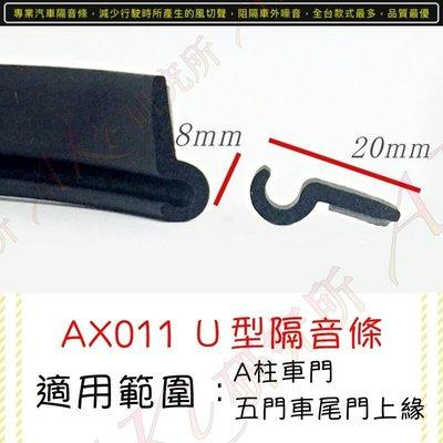 〖AKi〗AX011 U型 隔音條 A...