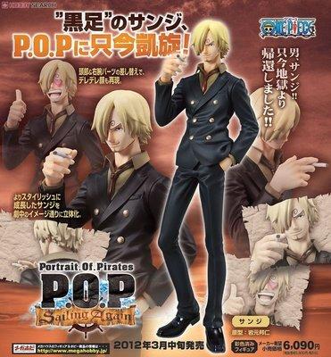 P.O.P NEO-DX 海賊王 POP Sailing Again 兩年後 香吉士
