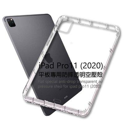 iPad Pro 11吋(2020) A2228 A2068 A2230 平板空壓殼 氣墊保護套 防摔軟殼 TPU透明套