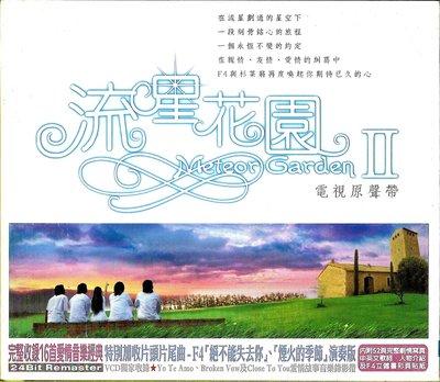 流星花園IICD+VCD-電視原聲帶