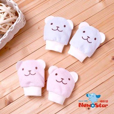 【晴晴百寶盒】可愛小熊 嬰兒護手套  (2雙入)-藍 保護新生寶寶不抓傷自己 質感柔細舒適保暖安全 台灣製造  S053