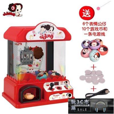 抓娃娃機冬己迷你抓娃娃機兒童夾娃娃機小型玩具家用投幣夾公仔機遊戲機【玩3C市集】