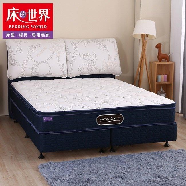 床的世界 BL3 天絲針織雙人特大獨立筒床墊 6×7尺 上墊