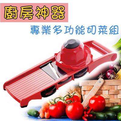 廚房用品 專業多功能切菜6件套組 刀具...