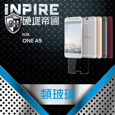 附免費代貼卡【非滿版】iNPIRE 硬派帝國 9H 0.12mm 極薄類玻璃 螢幕保護貼,HTC ONE A9