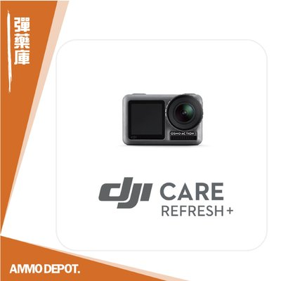 【AMMO DEPOT.】 DJI Care Refresh plus 隨心續享 Osmo Action 保險 保障