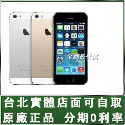 【分期0利率】蘋果原廠APPLE iphone 5S 4G LTE 64GB指紋身分識別  福利品