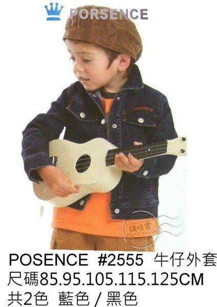 媽咪家【2555】PORSENCE 波紳士 秋款 帥氣 牛仔 外套 機器人 帥氣 質感 有型~現貨105.115