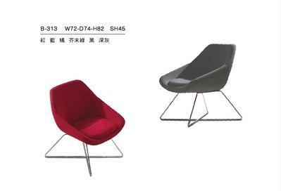 【OA批發工廠】ladle 湯匙造型椅 沙發椅 洽談椅 復刻經典 簡約造型 北歐風格 B-313
