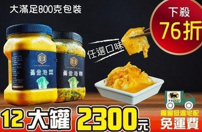 黃金泡菜滿10罐 加碼送2罐 免運費