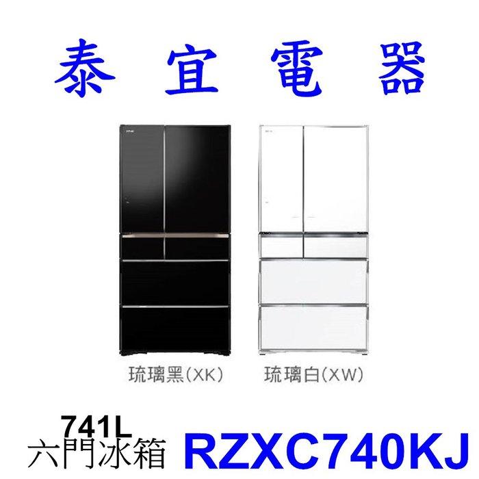【泰宜電器】HITACHI 日立 RZXC740KJ 六門冰箱 741公升 日製【另有RX670HJ.RG680GJ】