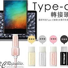 Type-c 轉接頭 Micro 轉 Type c 充電頭 傳輸線 金屬質感 LG G5 HTC 10 xz 小米 S9