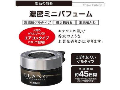 CARMATE BLANG芳香消臭劑 性感麝香 - H1103