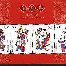 (2 _ 2)~大陸小型張郵票---楊家埠木版年畫---張陸2005年-04