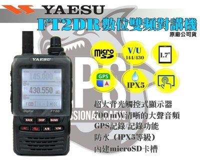 ~大白鯊無線~日本大品牌YAESU F...