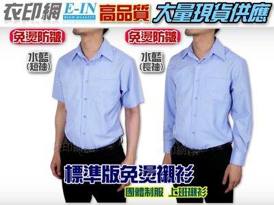 衣印網e-in防皺免燙短袖水藍襯衫長袖...