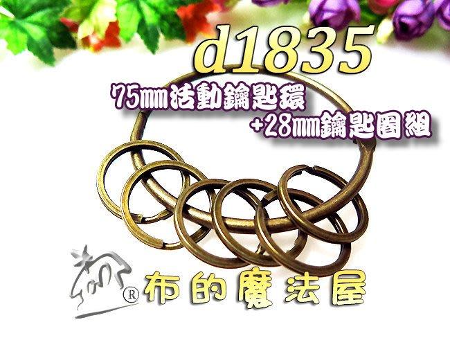 【布的魔法屋】d1835-古銅75mm時尚活動環+28mm鑰匙圈1大6小優惠組合(買10送1,拼布金屬活動卡圈鋼圈單圈)