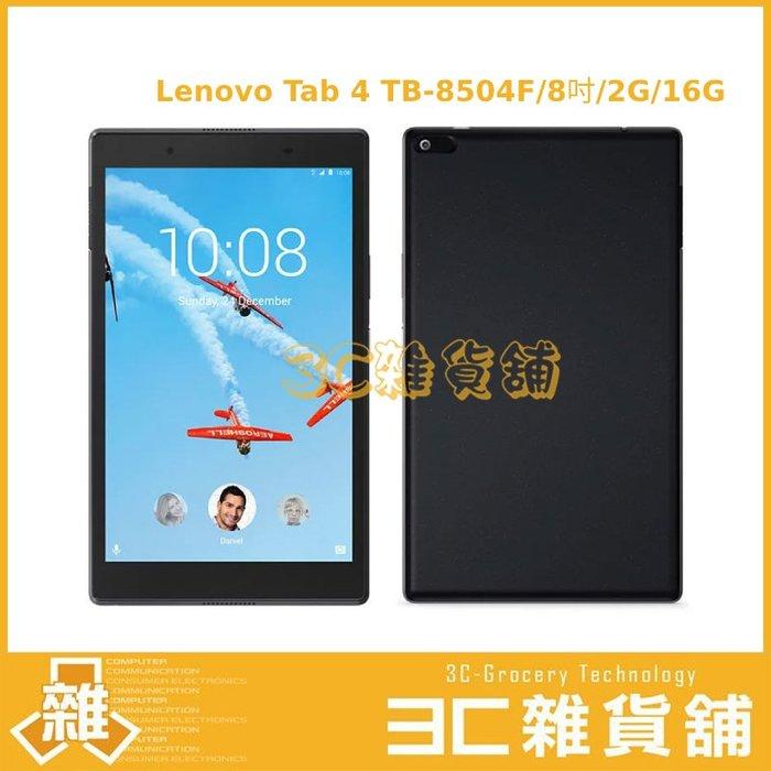 【送觸控筆】含稅 附發票 聯想 Lenovo Tab 4 TB-8504F 8吋 2G/16G 黑色 平板