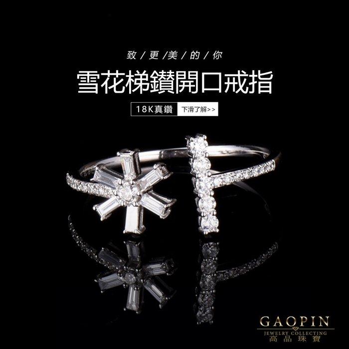 【高品珠寶】 18K金 浪漫雪花開口造型梯型鑽石戒指歐美風格流行款式新婚蜜月禮物求婚戒指 #SV103496