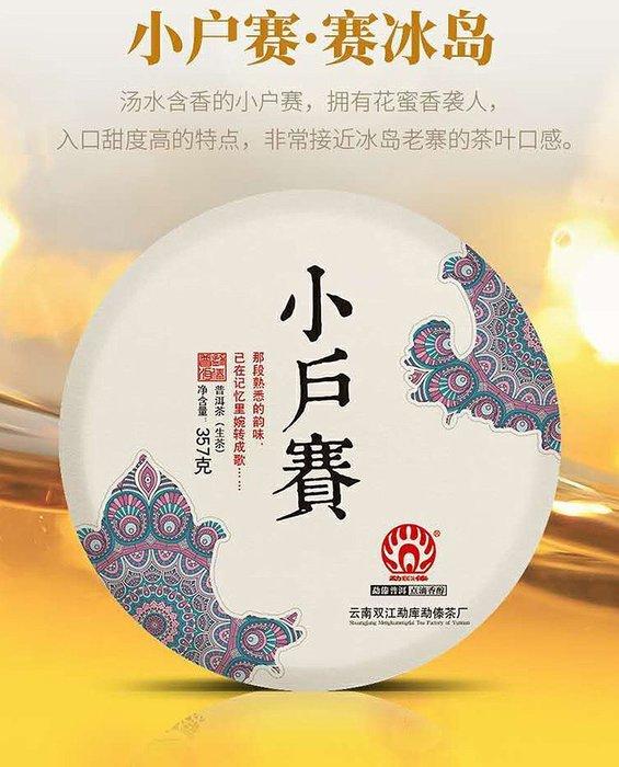[茶太初] 勐傣 2020 小戶賽 古樹 357克 普洱茶 生茶
