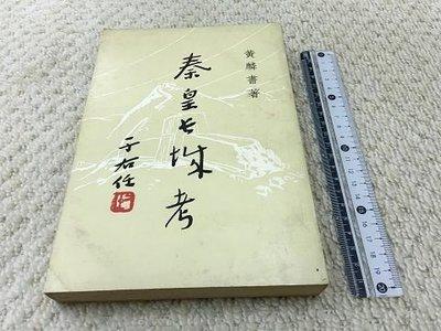 楊柳舊書-古文善本 黃麟書 /秦皇長城考 于右任 造陽文學社