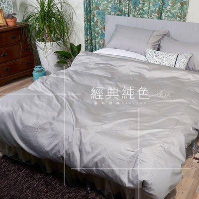 《40支紗》雙人床包/被套/枕套/4件式【淺灰】經典純色 100%精梳棉-麗塔寢飾-