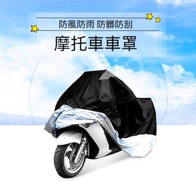 210T 防水 摩托車車罩 機車罩 防盜 防曬 摩托車車罩 機車防塵套 腳踏車車套  摩托車罩 機車 重機 gogoro