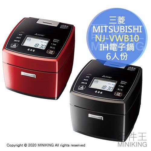 日本代購 空運 2020新款 MITSUBISHI 三菱 NJ-VWB10 IH電子鍋 電鍋 本炭釜 大火力 6人份