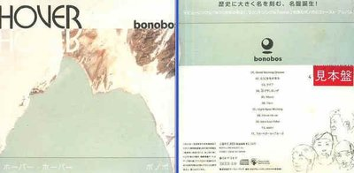 (日版全新未拆) bonobos 2張專輯一起賣 - HOVER HOVER + あ、うん