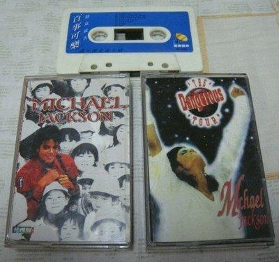早期卡帶-麥可傑克森 百事可樂- 連續風暴- DANGEROUS -絕版卡帶--品相良好--含歌詞+資料卡~