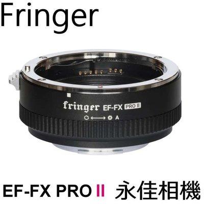永佳相機 Fringer 轉接環 EF-FX PRO II 自動對焦 CANON EF 轉 FUJI X 富士(3)現貨