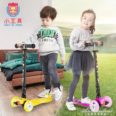 滑板車兒童2-3-6-14歲小孩四輪閃...