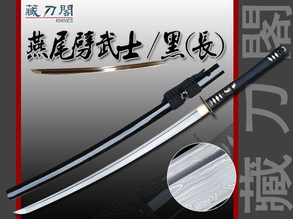 《藏刀閣》手工居合刀-燕尾劈(黑)/長