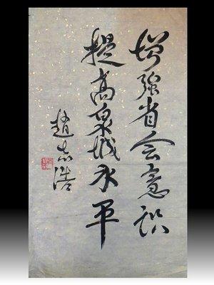 【 金王記拍寶網 】S1318  中國...