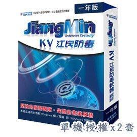 JIANGMIN KV江民防毒一年版-2台電腦授權盒裝版,單機版x2套