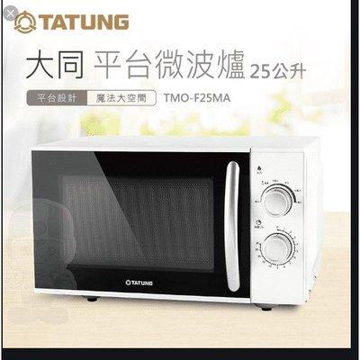 Microwave Oven  TMO-F25MA
