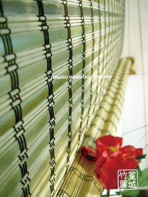 【篁城竹簾代號:843】風外聽竹系列‧各中國風竹窗簾生產專營,燒花竹皮