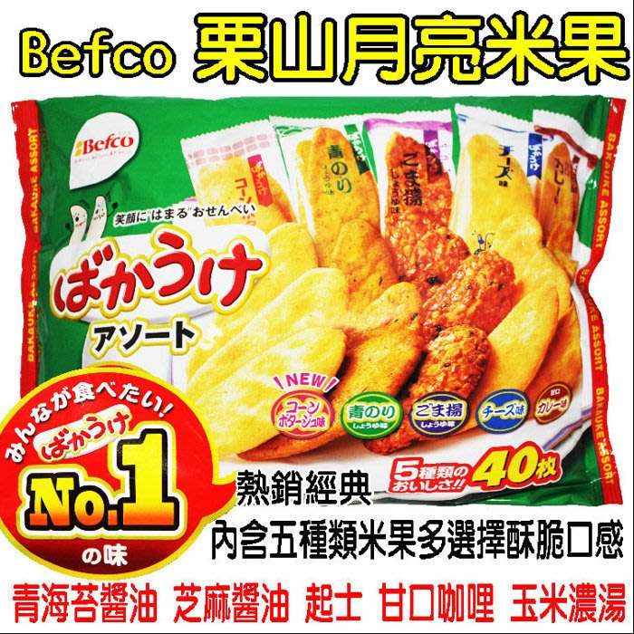 舞味本舖 栗山40枚月亮綜合米果 五種口味 日本 伴手禮 熱銷經典