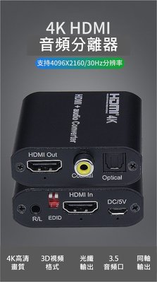 HDMI 影音分離器 音頻分離器 HD 高清 HDMI TO HDMI+AUDIO+SPDIF+R/L 轉換