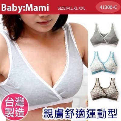 貝比幸福小舖【41300-C】 台灣精品-極度舒適感~無鋼圈交叉式/機能哺乳內衣-網路最低價170