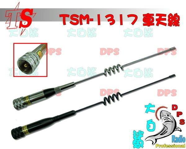 ~大白鯊無線~TS  TSM-1317 雙頻車天線  短小型 28CM