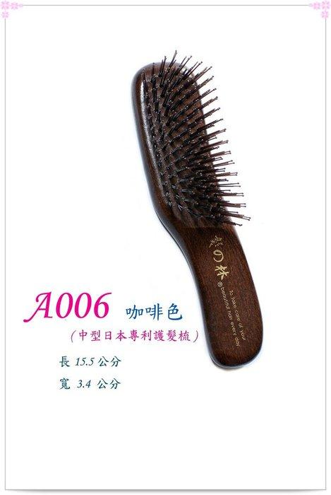 【白馬精品】兩款日本進口,中型專利花王護髮梳,好攜帶。專梳假髮,受損,分岔,易掉髮。(A006,A007)