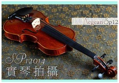 【嘟嘟牛奶糖】愛琴海 SP12手刷虎紋小提琴.精緻嚴選.法式規格.手刷質感更升級SP14