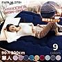 【FL生活+】日式羊羔絨加厚8公分四季舒壓床...