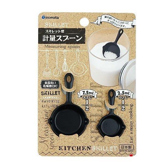 日本製 INOMATA 烤鍋型量匙組 糖匙 鹽匙 調味匙