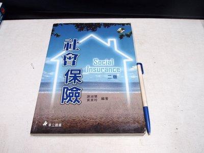 【考試院二手書】《社會保險》ISBN:9577843611│華立圖書股份有限公司│謝淑慧、黃美玲│八成新(B11Z24)